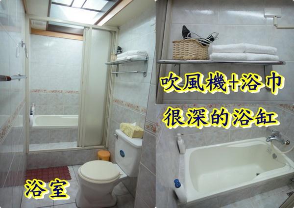 浴室_縮小大小.jpg