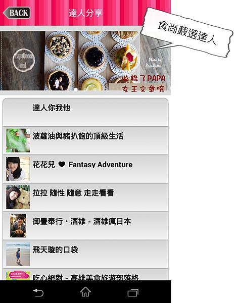Screenshot_2014-05-12-12-44-06.png