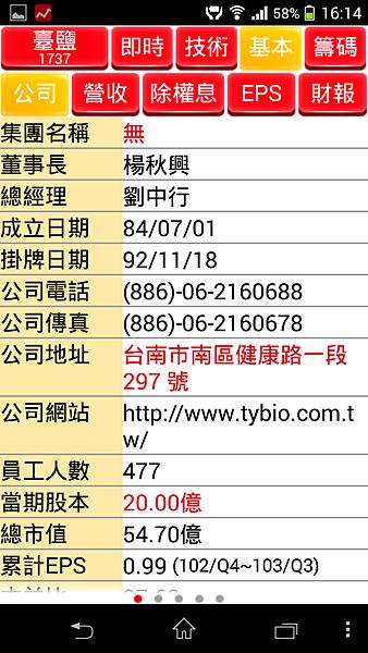 Screenshot_2015-04-08-16-14-09.png