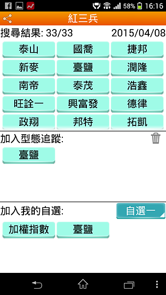 Screenshot_2015-04-08-16-16-09.png