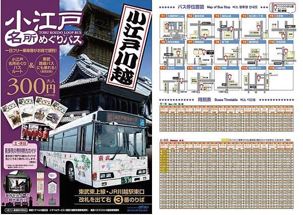 巡迴巴士-horz.jpg