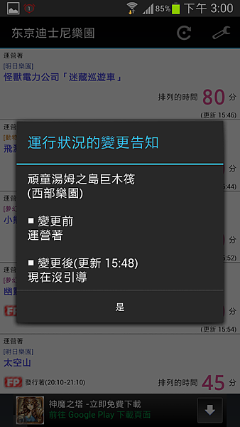 Screenshot_2013-11-28-15-00-22