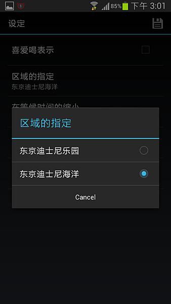 Screenshot_2013-11-28-15-01-45