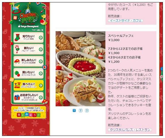 聖誕節的餐廳
