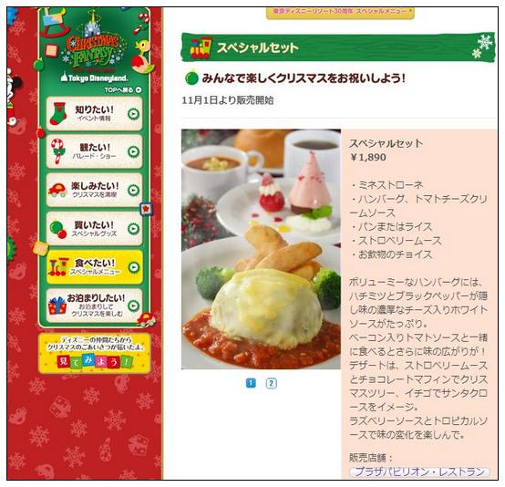 聖誕節的餐廳2