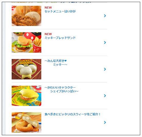 食物內容2