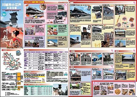 川越中文地圖.JPG