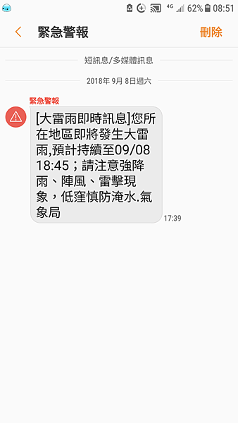 Screenshot_20180910-085119