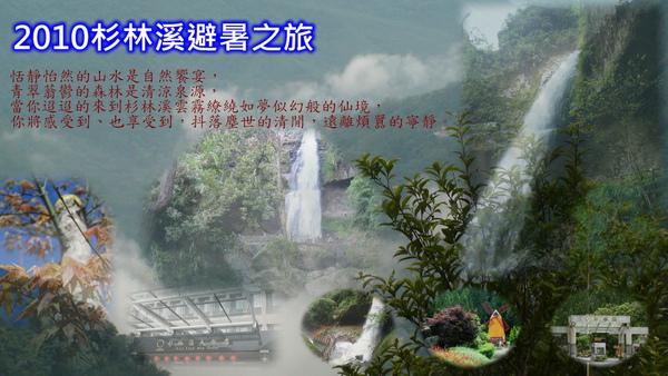 2010杉森溪避暑之旅(封面).jpg