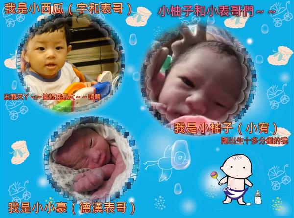 小柚子和表哥們-02.jpg