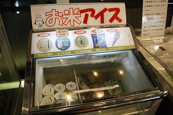 米做的冰淇淋耶!雖然現在外面變超冷但還是要買來吃看看!