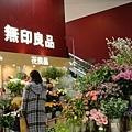 無印良品也有賣花呀?  花良品,好可愛的名字!