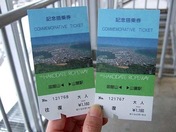 纜車來回1160円也不便宜,不過到函館山看夜景就不再另外收費