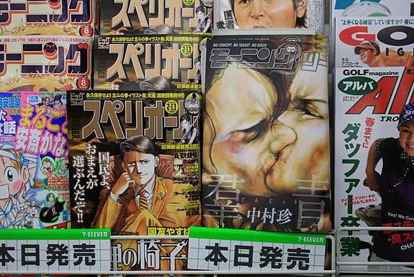 7-11賣的雜誌漫畫週刊,那是男男激吻嗎?