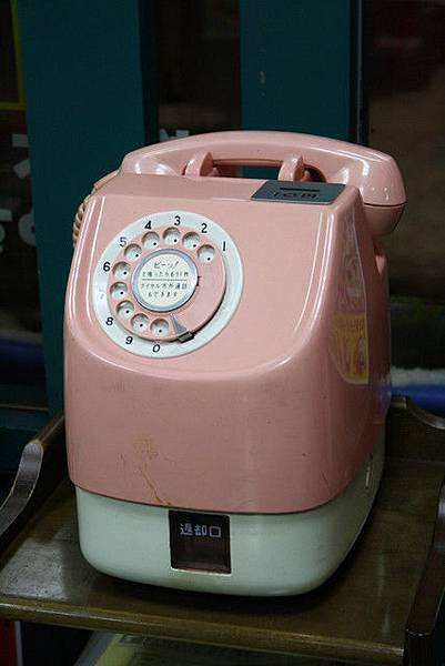 店裡用的是營業用轉盤式粉紅色電話,這台太屌了我好想要搬回家