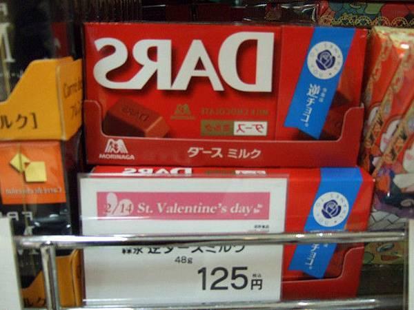 森永為了這次情人節而開發的新噱頭:逆巧克力