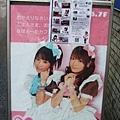 其實我好想進去日本正宗的女僕咖啡店看看唷~