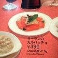 點了圖上這張看起來很好吃的煙燻鮭魚淋上橄欖油的沙拉