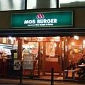 吃完原本是該回家的,卻又失心瘋跑去摩斯買米漢堡