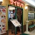 隨便找了間附近的Saizeriya義式家庭餐廳