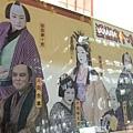 現在是藝術祭十月大歌舞伎,看板上全是歌舞伎名演員,但好可怕