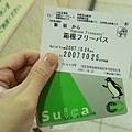 箱根二日freepass 5000円和有我名字的suica唷