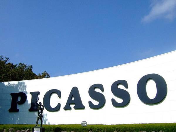 畢卡索館外觀簡單俐落