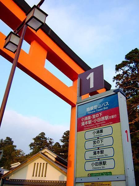 驚覺已經是黃昏時分,於是決定坐巴士返回箱根湯本駅