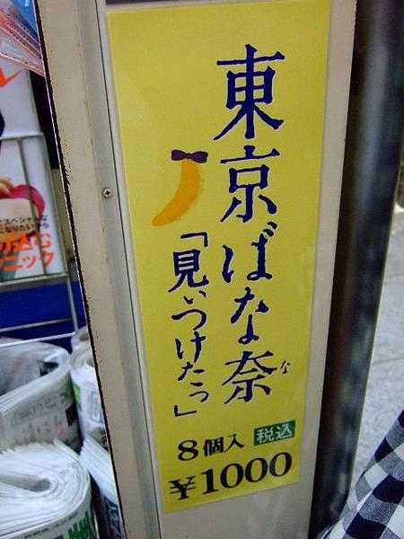 抵達新宿已經七點半囉,看到有名的東京芭娜娜就順手買了一盒