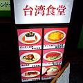 沒想到台灣料理這麼貴...皮蛋豆腐一盤約台幣135元 =口=