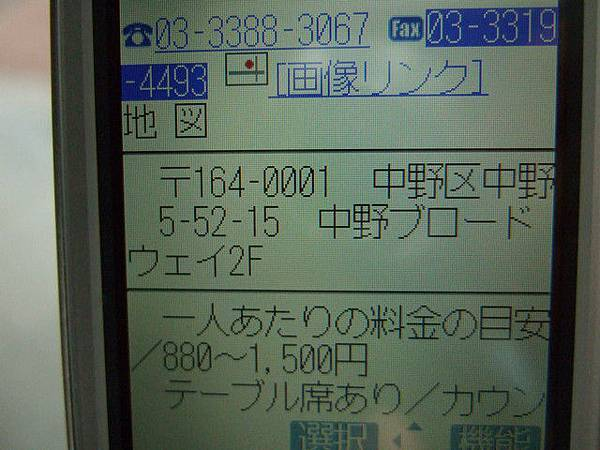 ryo借我的手機幫了大忙,可以用手機上網找店面地址喔!