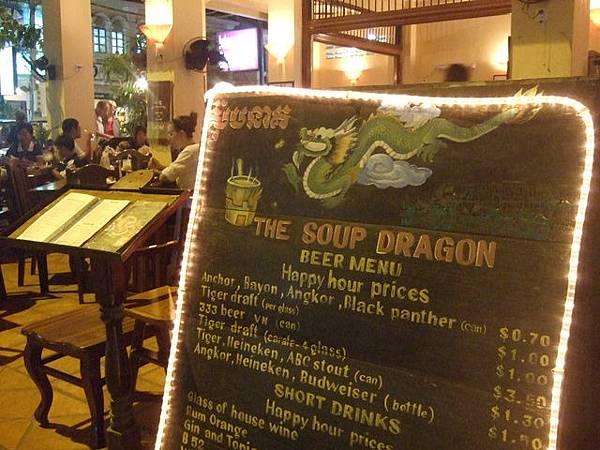 晚餐吃Bar street上的The Soup Dragon
