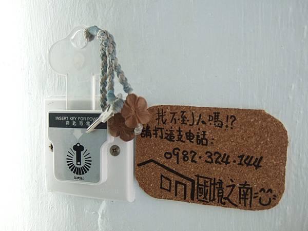 連簡單的門匙也弄得很可愛唷