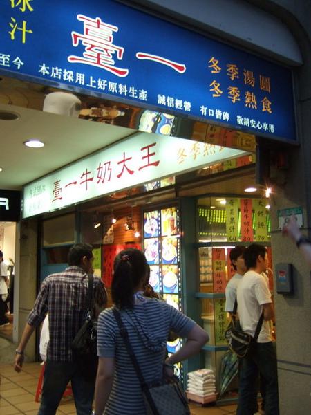 順便去了有名的臺一,應該就像莉莉冰果店一樣吧!