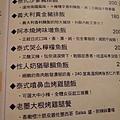 wow~女巫店的menu好鹹濕超搞笑!不來好好研究一下不行!