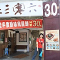 隔天來土三寒六吃中餐,聽說是便宜又好吃的烏龍麵
