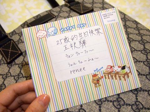 這傢伙真的在農曆生日把卡片和禮物都送了...那我國曆怎麼辦哈