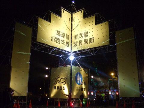 12/31 跨年夜衝到高雄衛武營搖滾一下
