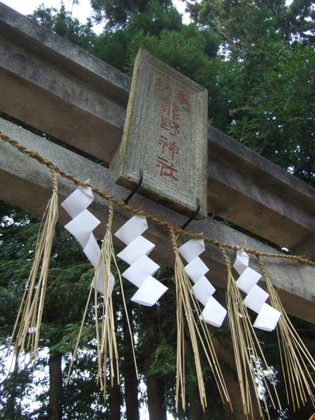 葉大師小時候也常來這裡的熊野神社玩