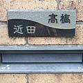 發現住宅區裡的有些住戶會將自家門牌連同信箱佈置一番