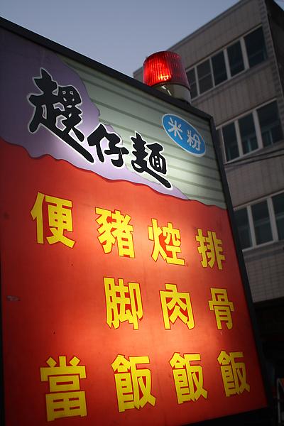 趩仔麵的發音是「器丫咪」,因為在台南沒看過所以提議晚餐就吃這個~