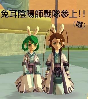 兔耳陰陽師戰隊XD