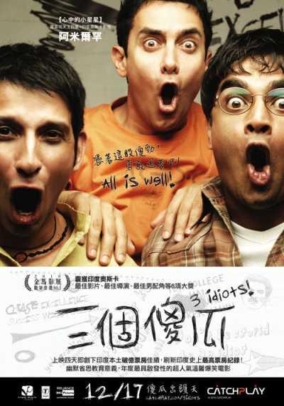 Three idiots.jpg