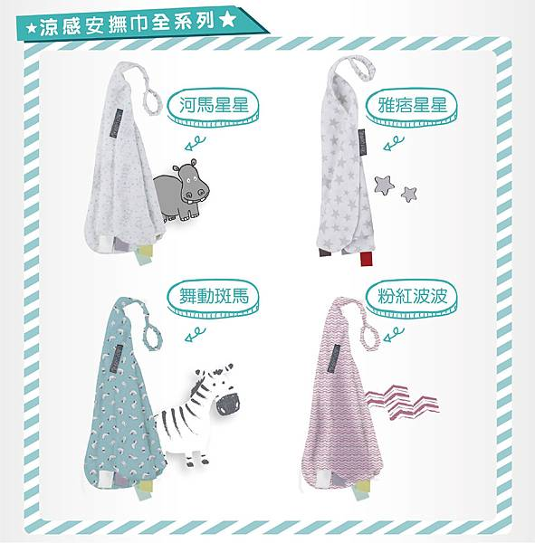 1商品介紹_涼感安撫巾-01 - Copy 1.jpg
