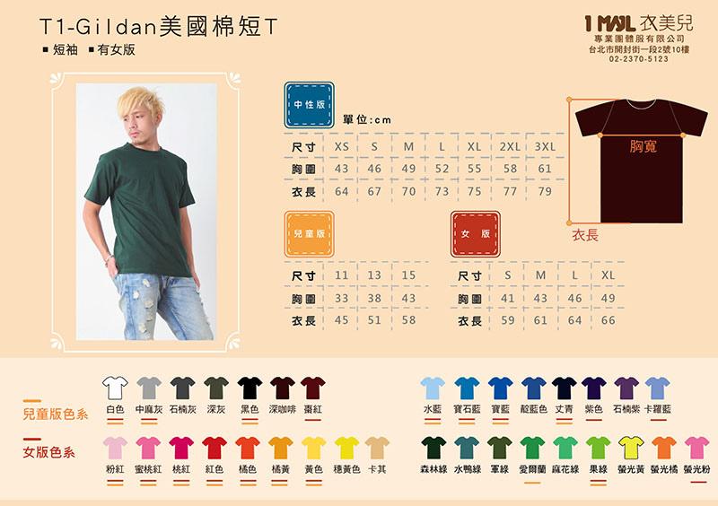 T1-Gildan美國棉-尺寸表.jpg