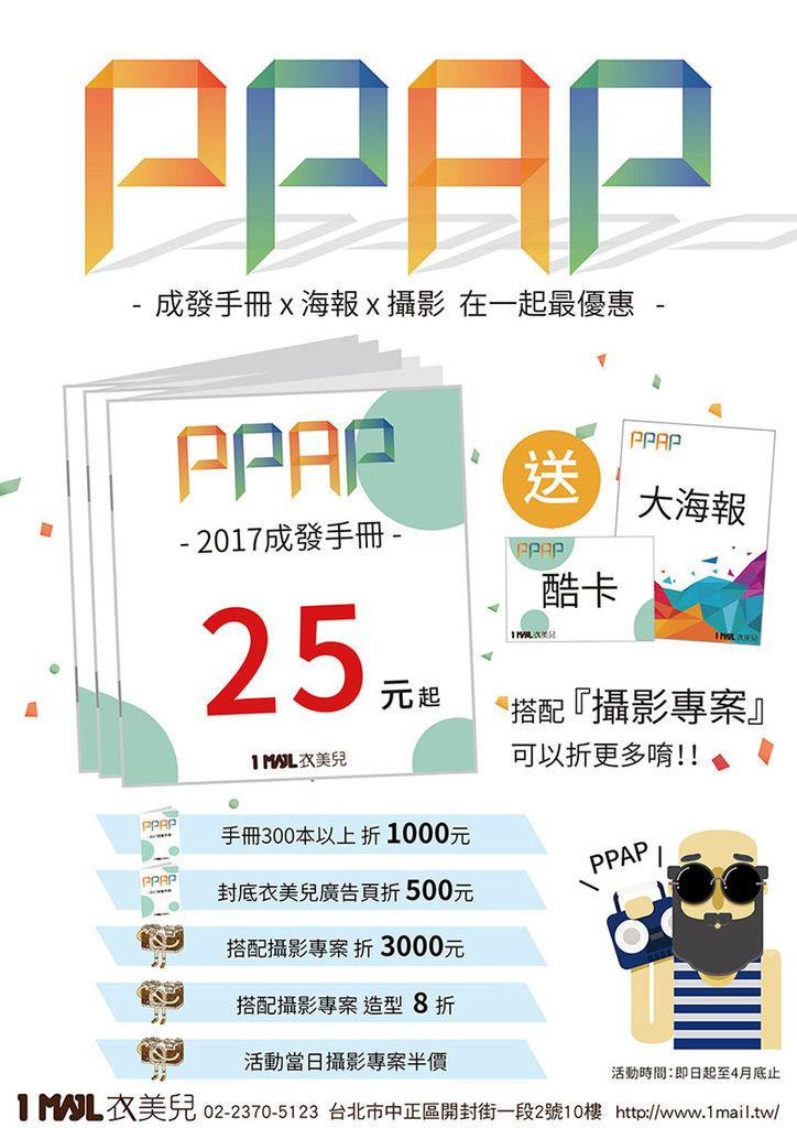 2017 PPAP專案-海報.jpg