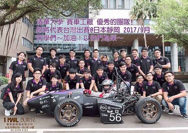 清華大學賽車工廠2017%2F9月前往日本比賽