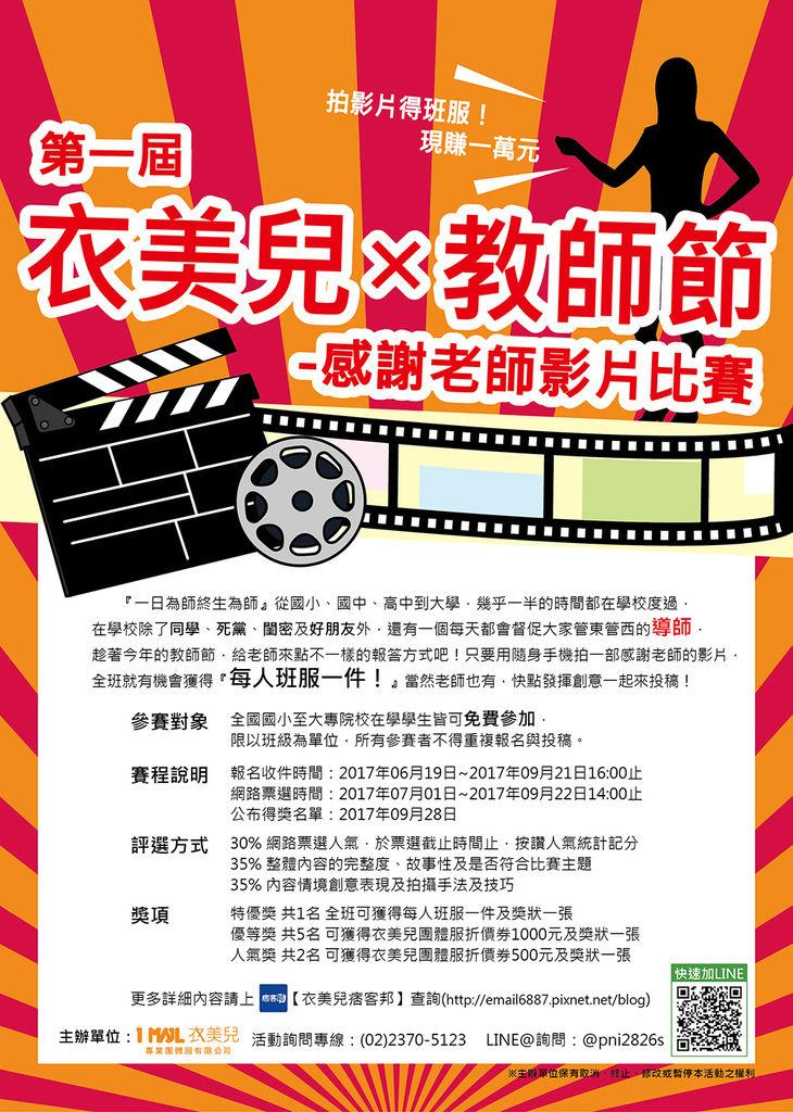 衣美兒-第一屆衣美兒X教師節-感謝老師影片比賽(海報)-01.jpg