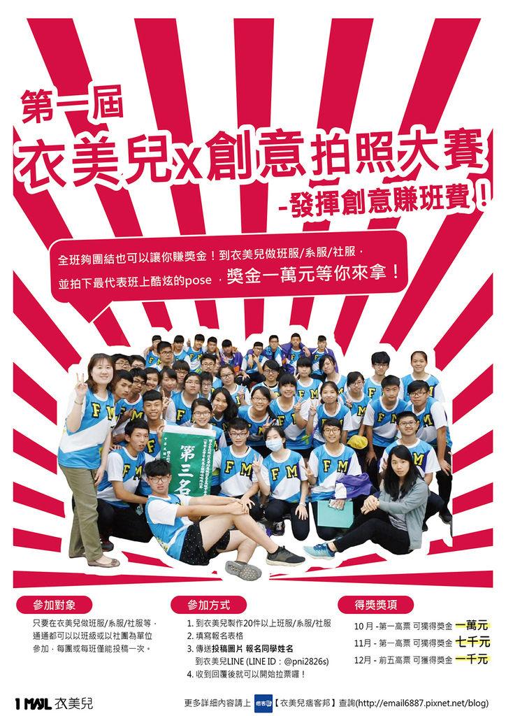 2017合照活動-海報.jpg