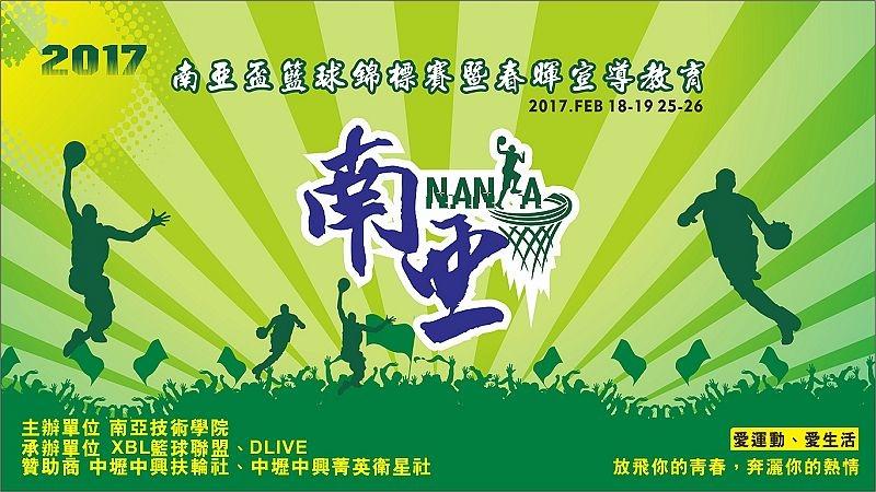 陽明高中籃球隊-2